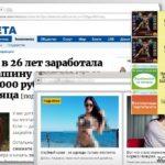 Russische advertenties snapshot