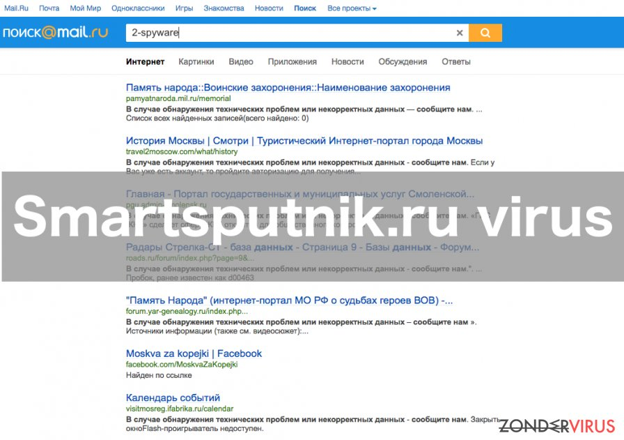 A screenshot of the Smartsputnik.ru virus website